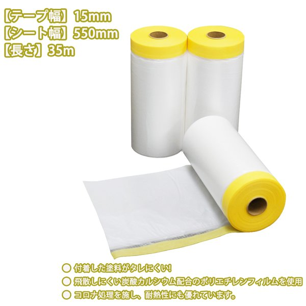 養生 タンカル マスカー 550mm×35m(マスキングテープ付き) 1本 /塗装 補修 マスキング 養生テープ 保護