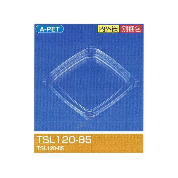 北原産業 惣菜・調味料用嵌合角型プラ容器 タイトケース スリム 120×120mm×高16.5 86(176)cc TSL120-85 TCSセット 1ケース1600個入り