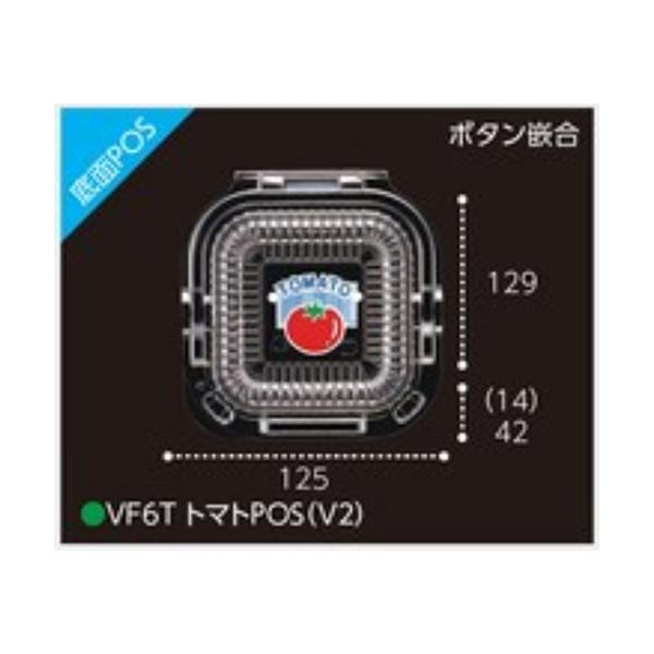 屋号必須 エフピコチューパ ミニトマト用パック VF6TトマトPOS(V2) 129×125×56mm  ボタン嵌合 目安約200g 1ケース1200枚入