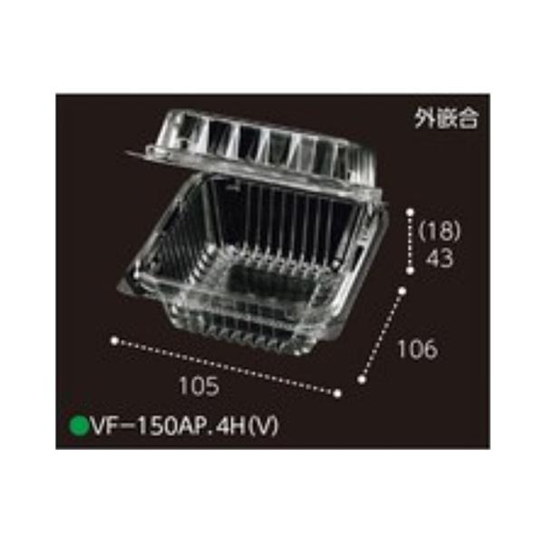 屋号必須 エフピコチューパ ミニトマト用パック VF-150AP.4H(V) 106×105×61mm  外嵌合 4穴 目安約150g 1ケース1500枚入