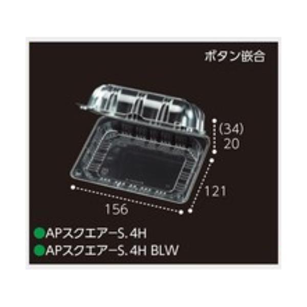 屋号必須 エフピコチューパ ミディトマト用パック APスクエア-S.4H 156×121×54mm 4穴 ボタン嵌合 1ケース900枚入