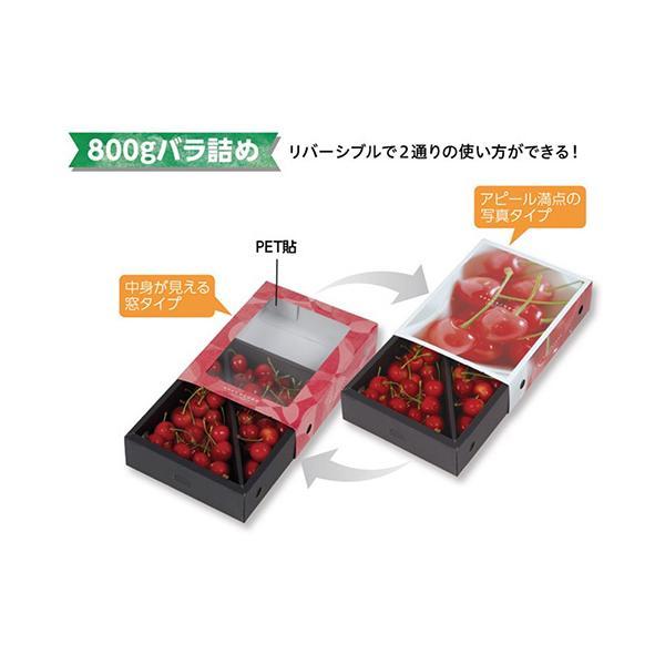 屋号必須 ヤマニパッケージ さくらんぼ箱 L-2416 さくらんぼスライドBOX 200×150×50mm 1ケース100枚入り