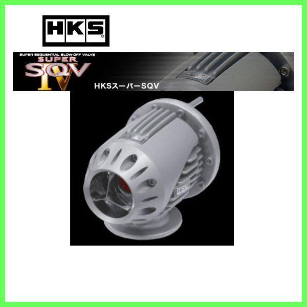 HKS SQV4 スーパーシーケンシャルブローオフバルブ シルビア (K)PS13 91/01-93/10 SR20DET