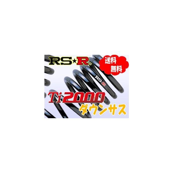 送料無料 代引無料 MDX YD1 4WD 3500 NA 15/2?18/7   RS-R Ti2000 ダウンサス 1台分|howars|01