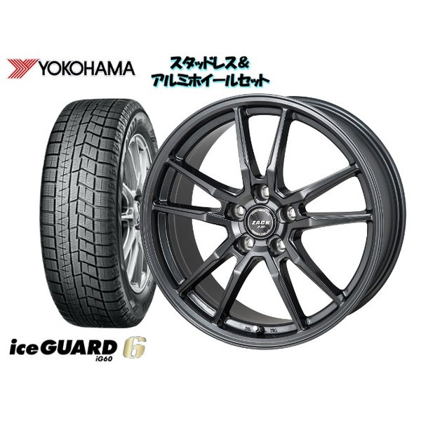 スタッドレスタイヤ+アルミホイール4本SET ヨコハマ IG60 185/55R15 ザックJP520 15×5.5J 100/4H + 43 コルト プラス Z27W|howars|01