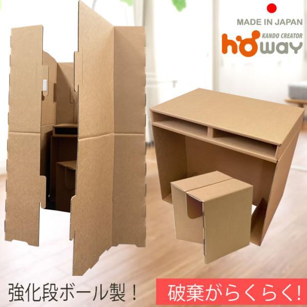 強化ダンボールパーテーション デスク チェア ダンボール 段ボール 勉強机 デスクセット 子供用 コンパクト チェアデスク 軽い セット 収納 家具 日本製