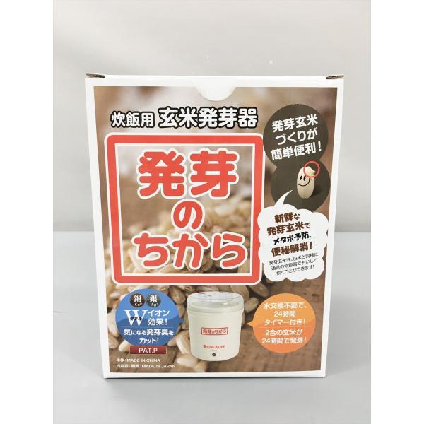 未使用 日本ニーダー KNEADER 炊飯用 玄米発芽器 発芽のちから YC101G メタボ予防 便秘解消 2006LS135