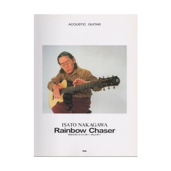 ACOUSTIC GUITAR 中川イサト Rainbow Chaser(レインボーチェイサー)|hoyhoy-records