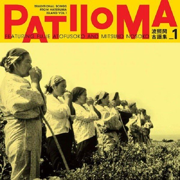 V.A. / PATILOMA 波照間 古謡集1