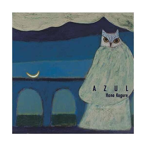 小暮はな / AZUL(アズール) :CD:女性SSW|hoyhoy-records