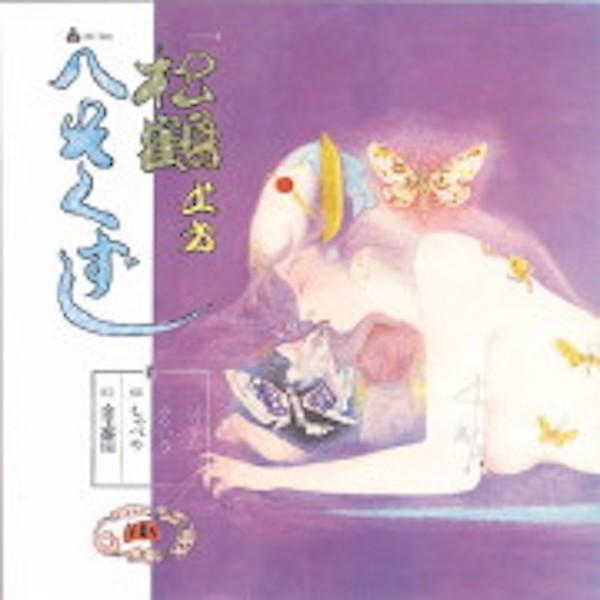 笑福亭松鶴、寿栄、民子、喜代一、万喜美 / 日本禁歌集 四 松鶴上方へそくずし|hoyhoy-records