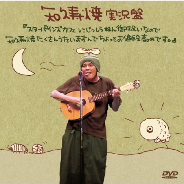 知久寿焼 / 実況盤『スターパインズカフェにじっしうねん御祝いなので知久寿焼たくさんうたいますんでちょっとお値段高めです。』DVD2枚組|hoyhoy-records