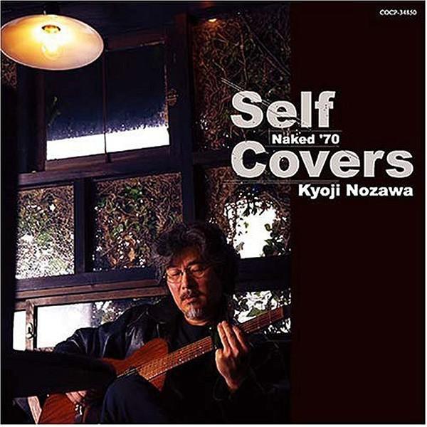 野澤享司 / Self Covers Naked'70  男性SSW:アコギ hoyhoy-records