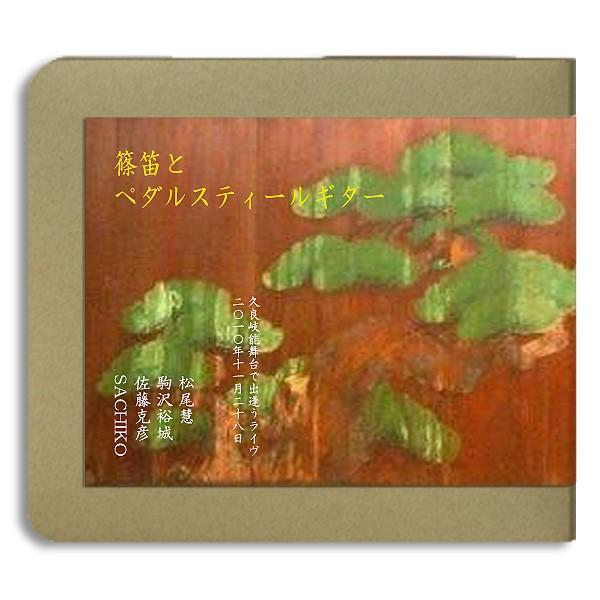 松尾慧 駒沢裕城 『篠笛とペダルスティールギター』 / 2010.11.28-ホイホイレコードだけ販売:篠笛/アコースティック|hoyhoy-records