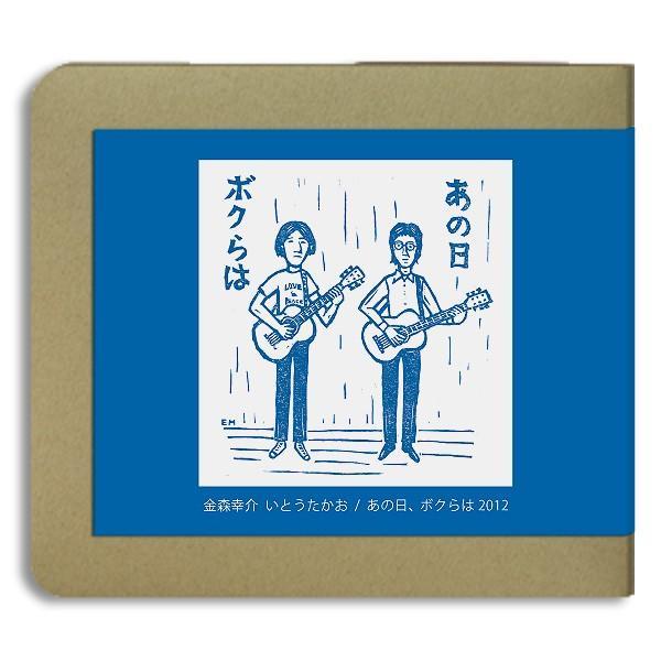 金森幸介 いとうたかお 『あの日、ボクらは』 ライヴ・ベスト2012 ホイホイレコードだけ販売:男性SSW|hoyhoy-records