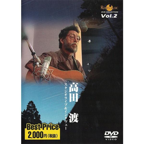 【希少盤】DVD 高田渡 / ROOTS MUSIC COLLECTION vol.2 hoyhoy-records