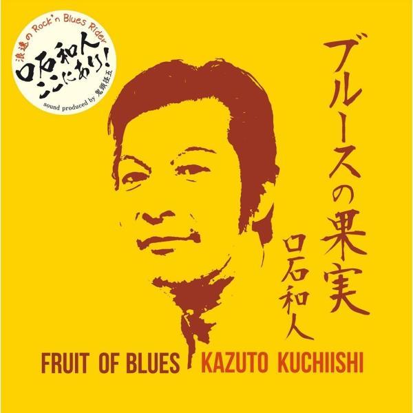 口石和人 / ブルースの果実|hoyhoy-records