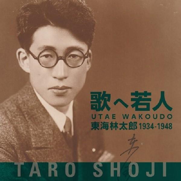 東海林太郎(しょうじたろう) / 歌へ若人  東海林太郎  1934−1948  CD2枚組 hoyhoy-records