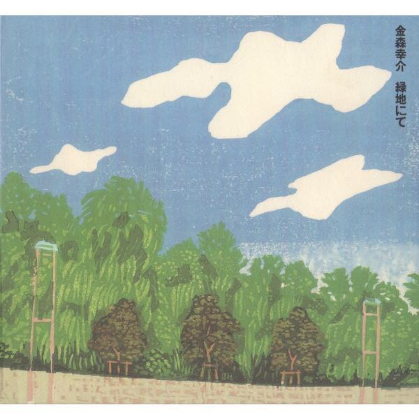 【稀少盤】金森幸介 / 緑地にて|hoyhoy-records