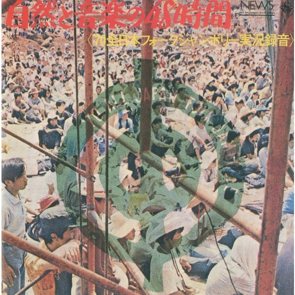 【稀少盤】V.A. / 自然と文化の48時間 '70年全日本フォークジャンボリー実況録音|hoyhoy-records