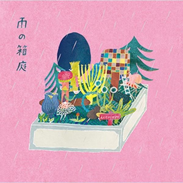 コトリンゴ / 雨の箱庭|hoyhoy-records