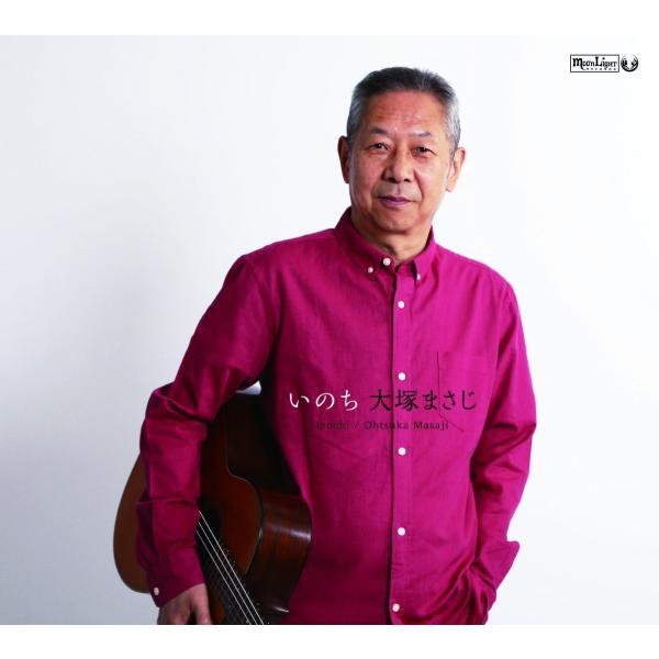 大塚まさじ / いのち / CD:男性SSW|hoyhoy-records