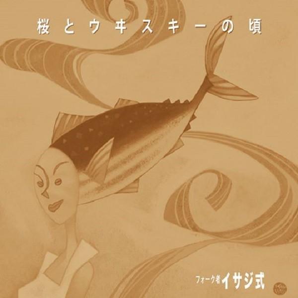 イサジ式 / 桜とウヰスキーの頃 hoyhoy-records