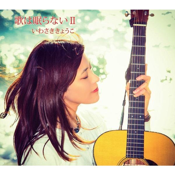 いわさききょうこ / 歌は眠らないII :ホイホイレコードだけ販売:女性シンガー|hoyhoy-records