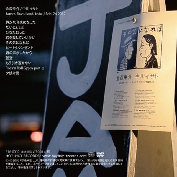 金森幸介 中川イサト / その気になれば James Blues Land 神戸 2012年2月24日 / DVD-男性SSW/アコギ|hoyhoy-records|02