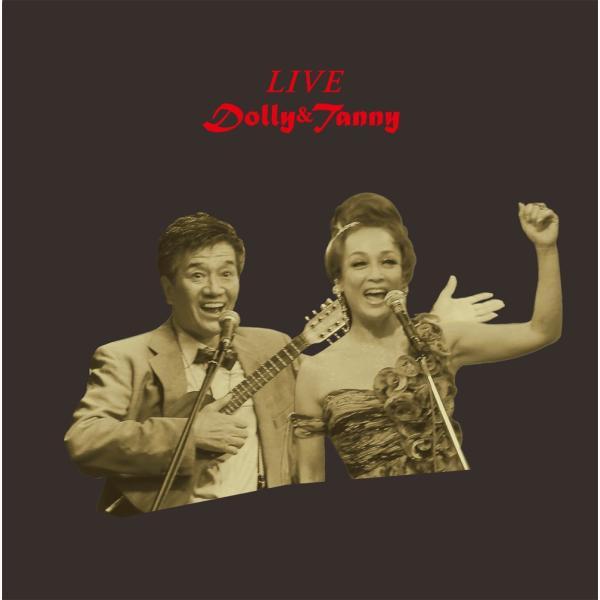 キムラ緑子 大谷亮介 / ドリー&タニー(Dolly & Tanny) Live:ホイホイレコードだけ販売:ジャズ:コメディ|hoyhoy-records