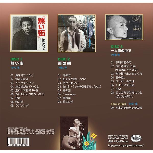 ホン・ヨンウン/ コンプリート・スタジオ・セッションズ BOXセット:ホイホイレコードオリジナル:男性SSW|hoyhoy-records|02