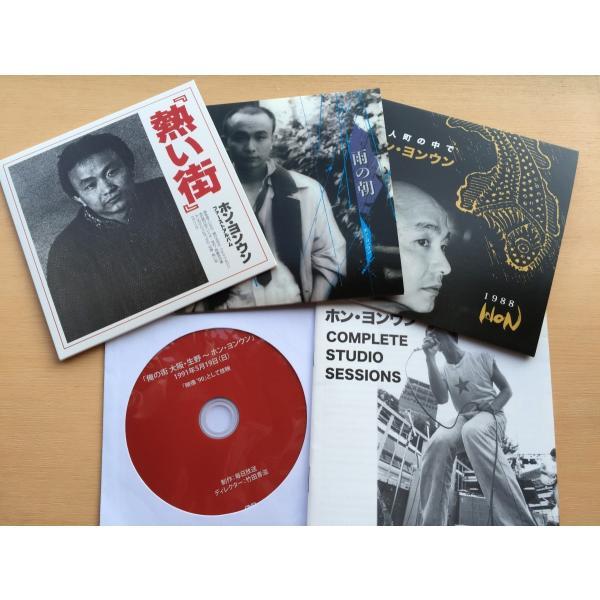 ホン・ヨンウン/ コンプリート・スタジオ・セッションズ BOXセット:ホイホイレコードオリジナル:男性SSW|hoyhoy-records|03