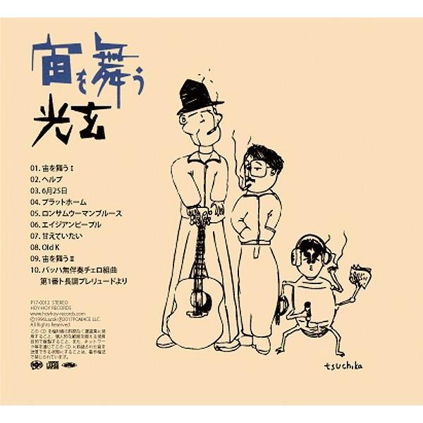 光玄 (こうげん)/ 宙を舞う リマスタリング+ボーナスCD付 (紙ジャケ)|hoyhoy-records|02