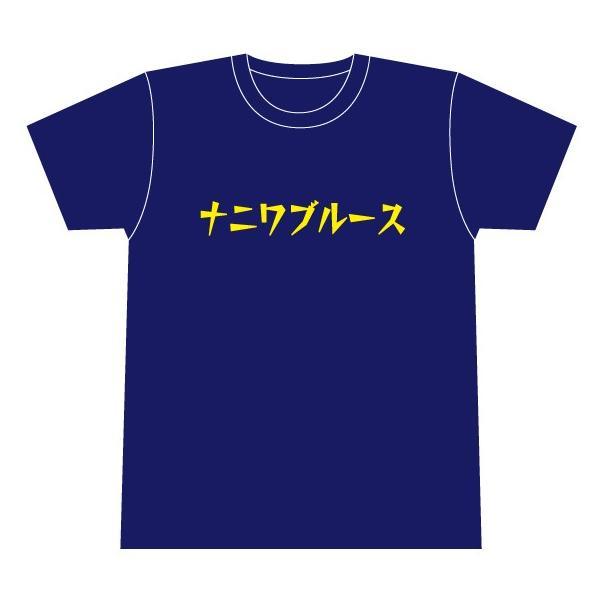 ナニワブルース Tシャツ|hoyhoy-records