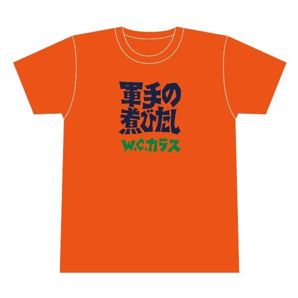 W.C.カラス / 軍手の煮びたし : Tシャツ|hoyhoy-records