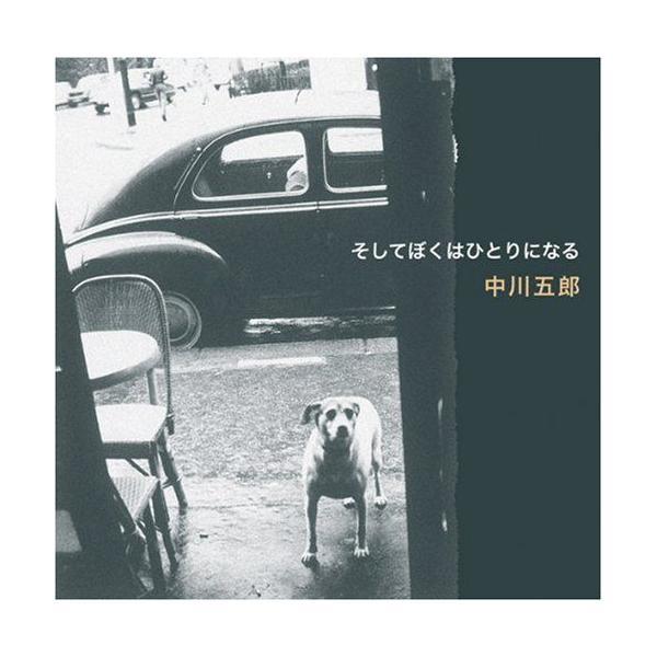 中川五郎 / そしてぼくはひとりになる|hoyhoy-records