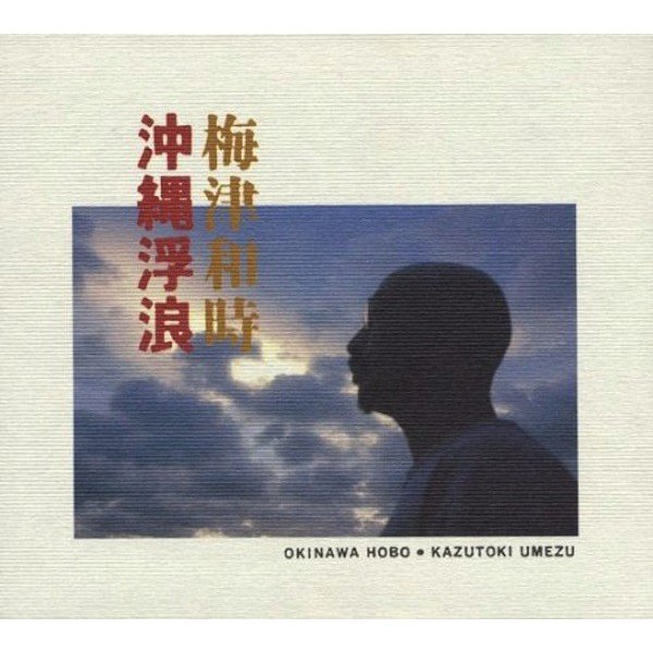 梅津和時 / 沖縄浮浪|hoyhoy-records