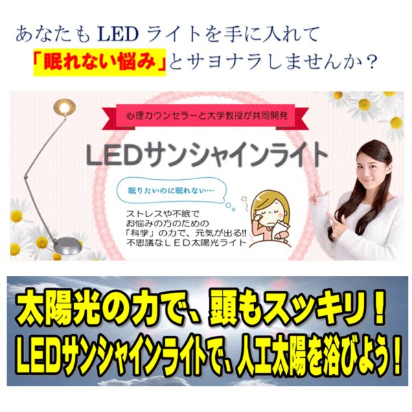 LEDサンシャインライト 自律神経、生活リズムの正常化をサポート|hpc-shop