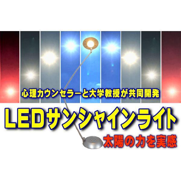 LEDサンシャインライト 自律神経、生活リズムの正常化をサポート|hpc-shop|02