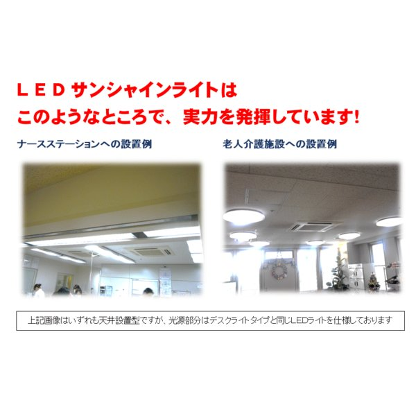 LEDサンシャインライト 自律神経、生活リズムの正常化をサポート|hpc-shop|03