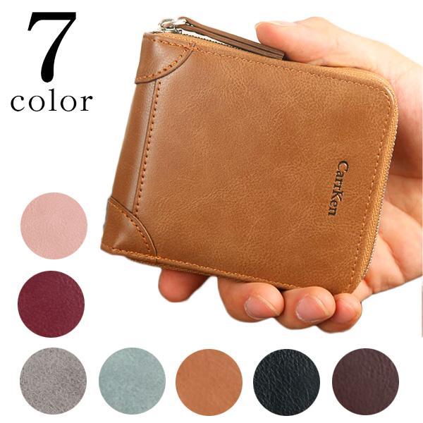 二つ折り財布メンズレディースウォレットラウンドファスナーコンパクト多機能選べる7色