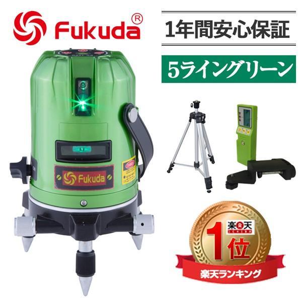 FUKUDA フクダ 5ライン グリーン レーザー墨出し器 EK-468G 三脚・受光器セット|hrkfactory