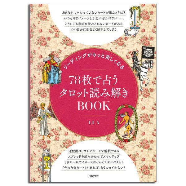 タロットカード書籍/78枚のカードで占うタロット読み解きBOOK