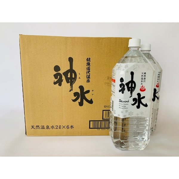 水 天然水 温泉水 越後湯沢温泉 神水 しんすい 飲む温泉 デトックス pH8.9 軟水 天然温泉水 神水 2リットル 6本入り|hs-shop