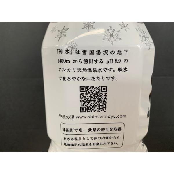 水 天然水 温泉水 越後湯沢温泉 神水 しんすい 飲む温泉 デトックス pH8.9 軟水 天然温泉水 神水 2リットル 6本入り|hs-shop|04