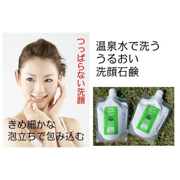 洗顔石鹸 SPASHINSUI  SKIN-SOAP スパシンスイ スキンソープ 「温泉水で洗う うるおい 洗顔石鹸」 hs-shop 02