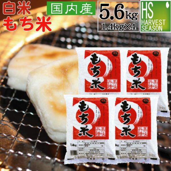 白米もち米 5.6kg (1.4kg×4袋) 1升×4 送料無料 国内産100%