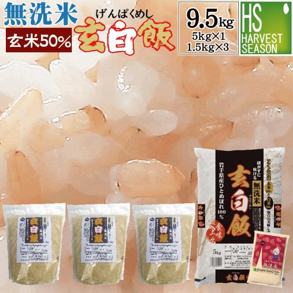 令和2年産 無洗米 玄米 玄白飯 9.5kg 小分け対応(5kg×1袋+1.5kg×3袋) ゆめぴりか300g おまけ 送料無料