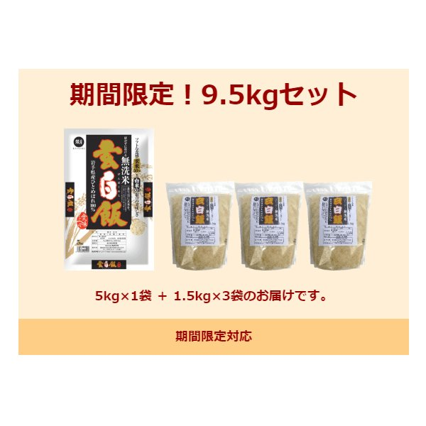 無洗米 29年産 玄白飯 9.5kg 夏場限定小分け対応(5kg×1袋+1.5kg×3袋)★ゆめぴりか&もち麦おまけ★ 送料無料|hseason|06