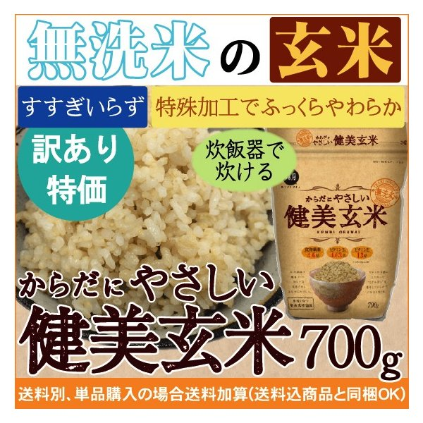 (訳あり特価) 玄米 食べやすい 無洗米 時短 からだにやさしい健美玄米 700g セール (単品購入の場合送料加算) 28年産 (岩手ひとめぼれ) 特A|hseason